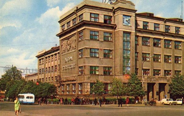 Post House. Nizhny Novgorod, Gorky), 1970