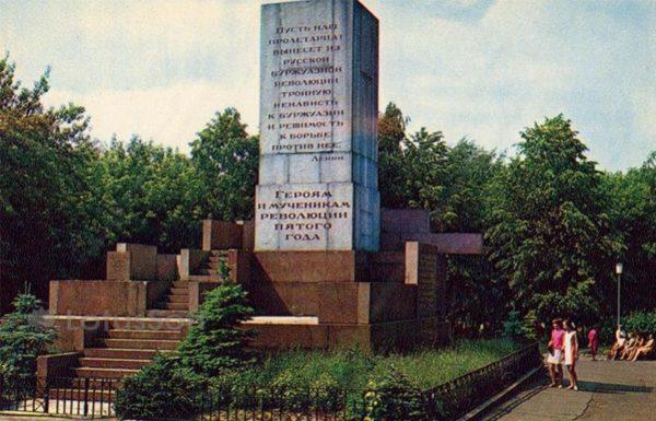 Monument to the heroes of the revolution and Muchnik fifth year. Nizhny Novgorod, Gorky), 1970