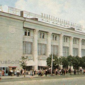 Store. Ryazan, 1967