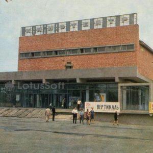 "Cinema ""Oka"" on the street it. Sergey Yesenin, 1967"