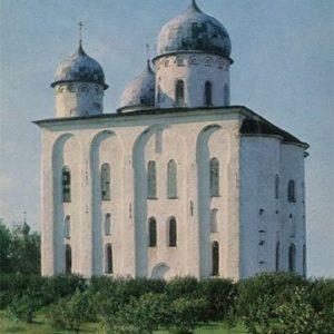 Георгиевский собор Юрьева монастыря. Новгород, 1969 год