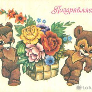Congratulations, 1981