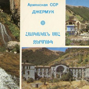 Водопад. Питьевая галерея. Ванное отделение. Джемрук. Армения, 1985 год