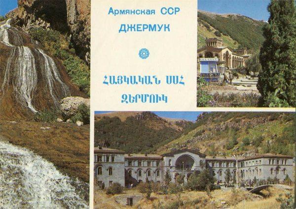 Waterfall. Drinking gallery. Bath department. Dzhemruk. Armenia, 1985