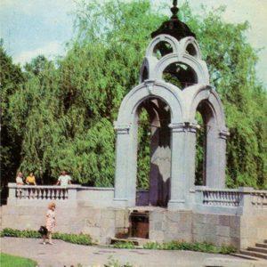 """The glass jet"" fountain. Kharkov, 1975"