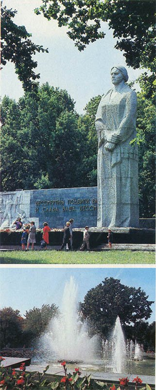 Фрагмент мемориального комплекса. Фонтаны. Харьков, 1987 год