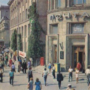 Glavpochtampt. Chisinau (1974)