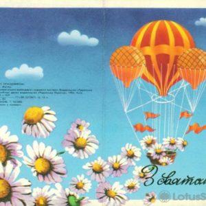 З святом, 1984 год