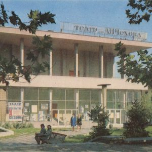 Russian Drama Theater named AP Chekhov. Chisinau (1974)