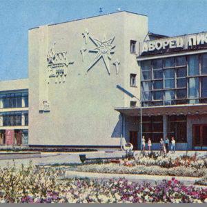 Дворец пионеров. Каранада, 1972 год