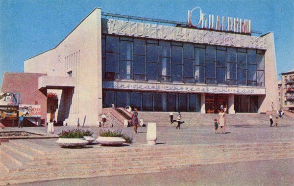 "Cinema ""Jubilee"". Karanada, 1972"