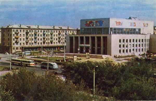Regional Drama Theater. Karanada, 1972