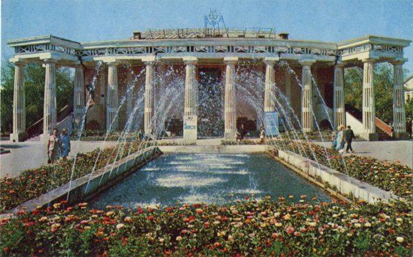 Концертный зал областной филармонии. Каранада, 1972 год