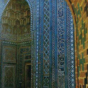 Ансамбль Шахи-Зинда. Мавзолей Шади Мульк-ака. Самарканд, 1982 год
