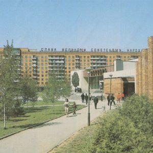 Krasnoarmeyskiy Prospekt. Tula, 1987