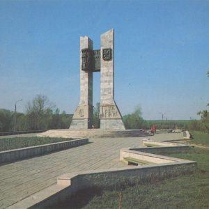 Monument in honor of the Soviet-chehoslovatskoy friendship. Tula, 1987