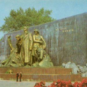 "Memorial ""Eternal Living"". Kremenchuk, 1983"