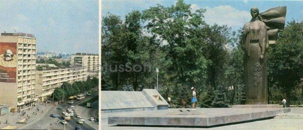 На проспекте Ленина. Мемориальный комплекс в честь воинов Советской Армии. Запорожье, 1984 год
