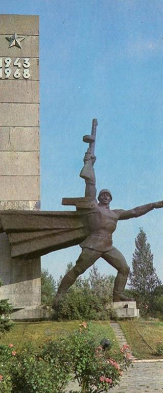 Монумент славы советских воинов в честь 25-летия освобождения города. Запорожье, 1984 год