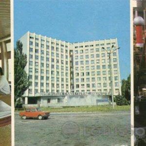 "Computing Center Research Institute ""Giproelektro"". ""Giproelektro"" Institute. ZTR. Zaporozhye, 1984"