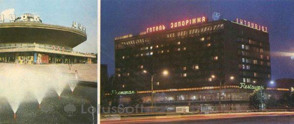 """Цирк. Гостиница """"Запорожье"""". Запорожье, 1984 год"""