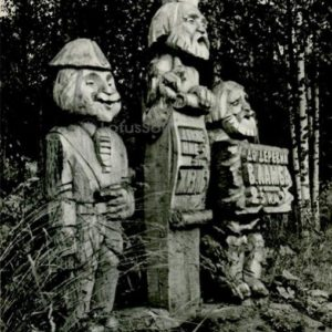 """Wooden structures on the territory of """"Marcial waters"""". Petrozavodsk, 1984"""