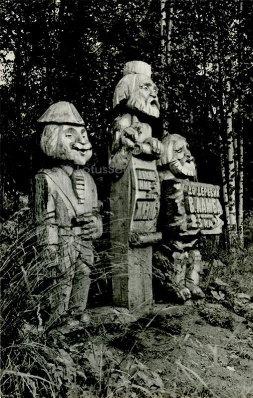 """Деревянные структуры на территории """"Марциальные воды"""". Петрозаводск, 1984 год"""