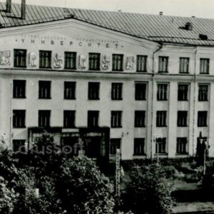 Petrozavodsk State University. Petrozavodsk, 1984