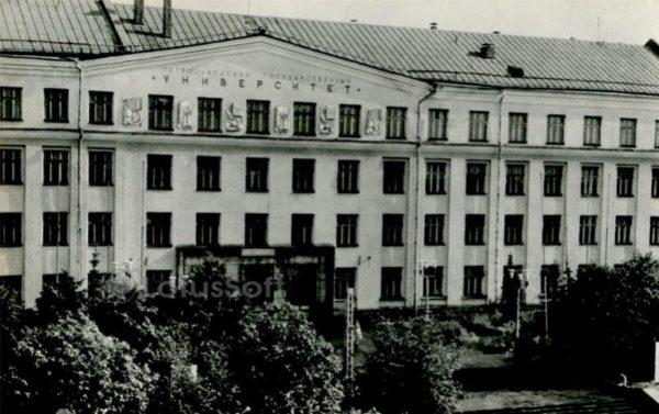 Петрозаводский государственный университет. Петрозаводск, 1984 год