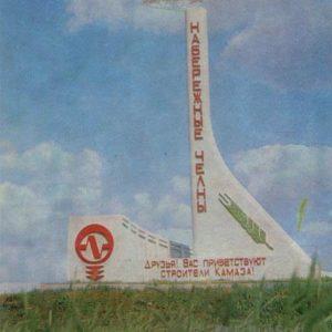 KamAZ is dedicated to builders. Naberezhnye Chelny, 1981