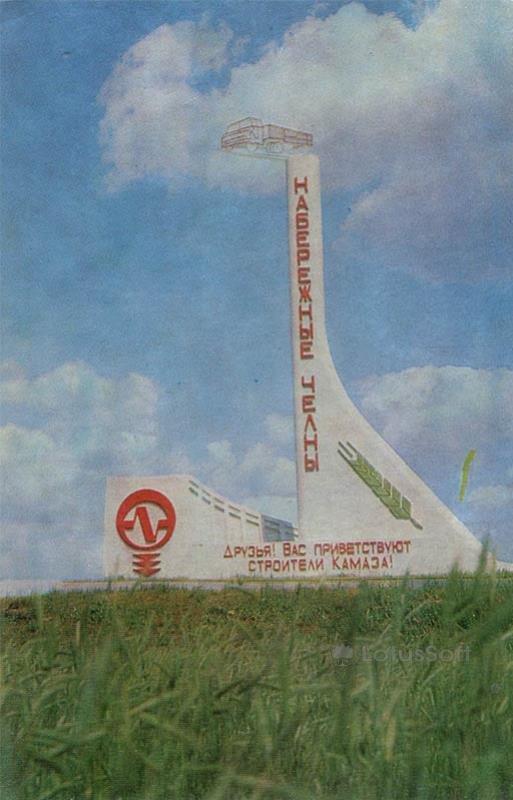 Строителям КамАЗа посвящается. Набережные Челны, 1981 год