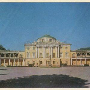 Большой дворец. Павловск, 1972 год