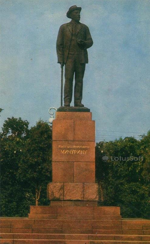 Памятник И.В. Мичурину. Мичуринск, 1973 год