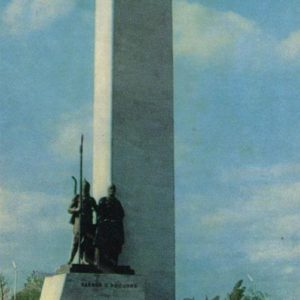 Friendship Monument in Maikop. Maikop, 1973