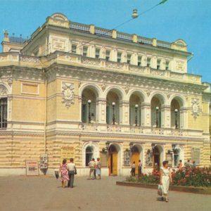 Academic Theater named after Gorky. Nizhny Novgorod, Gorky), 1985