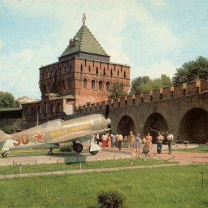 """Kremlin. Exhibition """"Gorky - Front"""". Nizhny Novgorod, Gorky), 1985"""