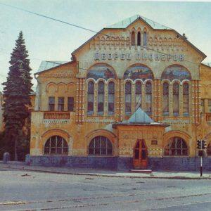 Дворец пионеров и школьников им. В.П Чкалова. Нижний Новгород, Горький), 1985 год