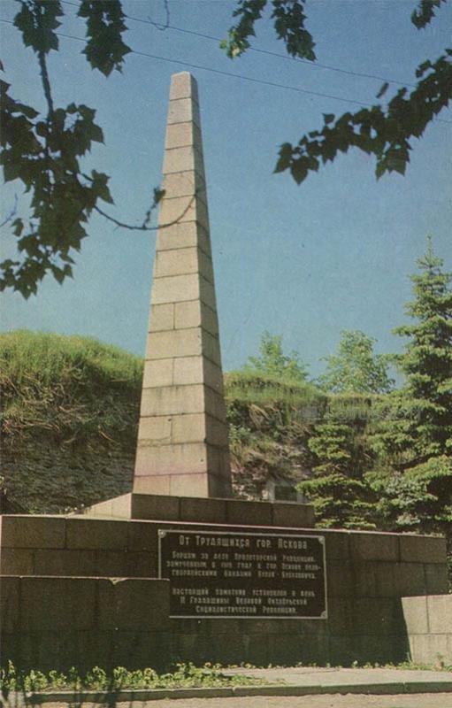 Памятник борцам за дело революции. Псков, 1973 год