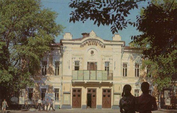 Драматический театр им. А.С. Пушкина. Псков, 1973 год