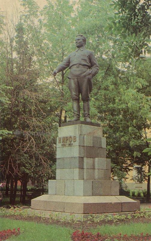 Памятник С.М. Кирову. Псков, 1973 год