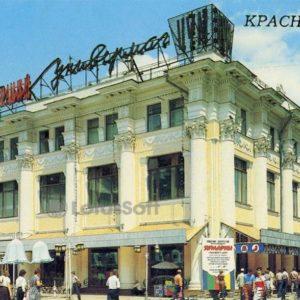 Центральный универмаг. Краснодар, 1988 год