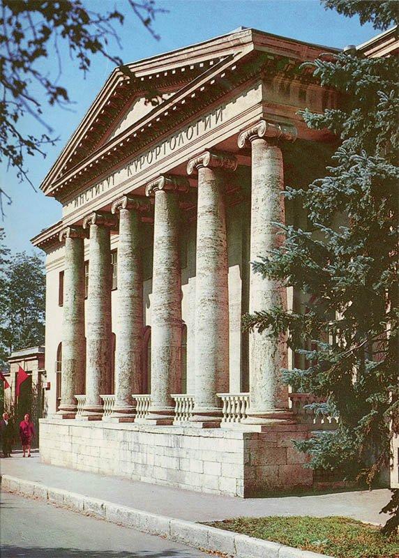 Институт курортологии и физеотерапии. Пятигорск, 1988 год