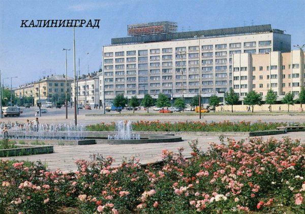 """Гостиница """"Калининград"""". Калининград, 1987 год"""