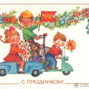 C Day, 1985