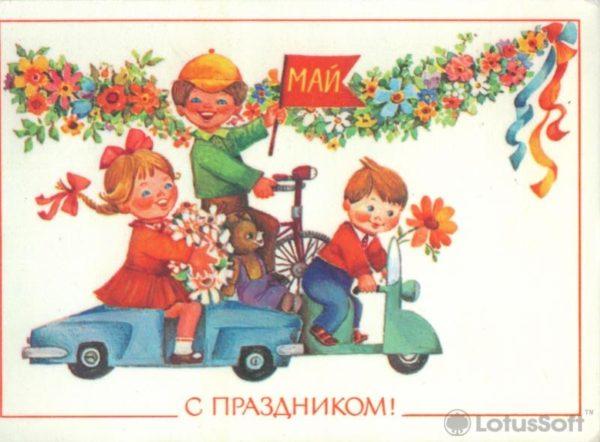 C праздником, 1985 год