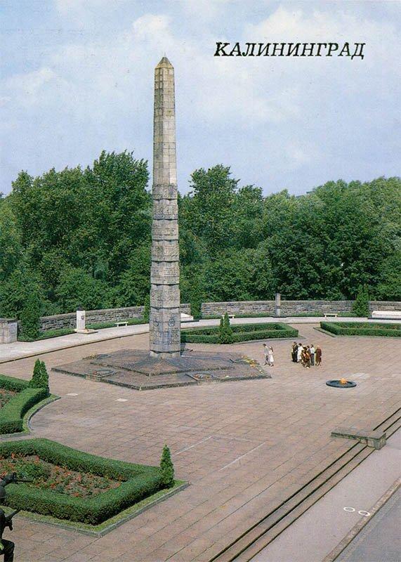 Обелиск Славы и Вечный огонь. Калининград, 1987 год