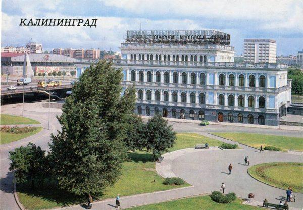 Дворец культуры моряков. Калининград, 1987 год