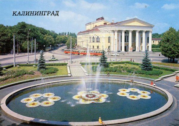 Театральная площадь. Областной драматический театр. Калининград, 1987 год