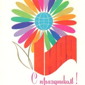 Happy Holidays, 1984