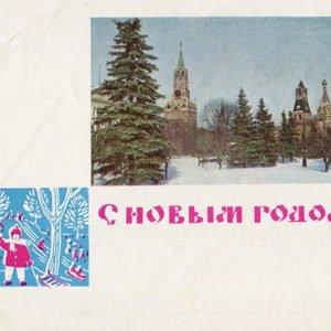 С новым годом, 1965 год